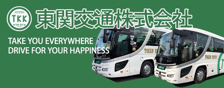 東関交通コーポレートサイト